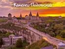 Куда поехать отдыхать в Украине: Каменец-Подольский