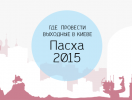 Пасха 2015: как провести 11-13 апреля в Киеве