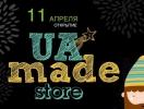 Открытие магазина товаров украинских независимых производителей UAmade Store