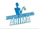 16-17 мая II Всеукраинский фестиваль АНИМА в Днепропетровске