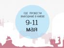 Где провести выходные: 9-11 мая в Киеве