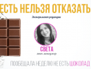 Как я отказалась от шоколада на неделю: эксперимент редакции