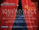 Концерт «КиноМузыка под звездами. Мюзиклы»