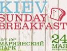 В Мариинском парке пройдет пикник Kiev Sunday Breakfast