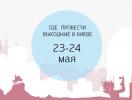 Где провести выходные: 23-24 мая в Киеве