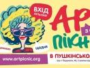 Куда пойти на выходных: открытие «Арт – Пикника»