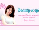 Beauty-клуб: выпуск второй