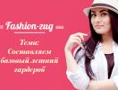 Fashion-гид: как составить летний базовый гардероб