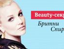 Бьюти-секрет Бритни Спирс: аргановое масло для лица