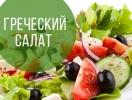 Рецепт для легкого ужина: вкусный греческий салат с фетой