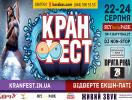 Новый формат мероприятий в Украине экшн-пати КранФЕСТ