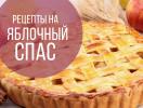 Яблочный Спас: интересные рецепты с яблоками, которые можно приготовить на праздник