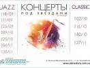 Куда пойти в Киеве в сентябре: концерт из цикла «Джаз под звездами»