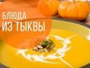 5 оригинальных рецептов блюд из тыквы, которые нужно приготовить осенью