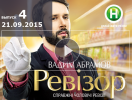 Ревизор 6 сезон: 4 выпуск от 21.09.2015 в Мелитополе
