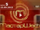 Мастер шеф 5 сезон: 5 выпуск от 23.09.2015