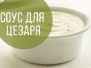 Соус для салата Цезарь: важный компонент, который определяет вкус блюда