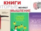 Книги, которые полностью меняют мышление, привычки и цели: рецензии редакции