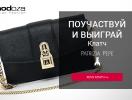 Покупай на Modoza  – выигрывай клатч Patrizia Pepe