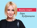 Бьюти-секрет Леры Кудрявцевой: как сохранить молодость навечно