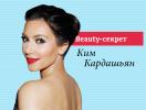 Бьюти-секрет макияжа Ким Кардашьян: как сделать губы пухлыми