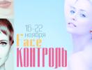 Звездный face-контроль: золотая Брежнева, осенняя Водянова и модная Собчак