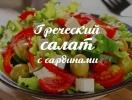 Греческий салат с сардинами: рецепт, который стоит попробовать