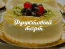 Главный десерт на Новый год Обезьяны 2016: фруктовый торт