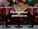 ТОП-5 коктейлей на Новый год: самые вкусные алкогольные рецепты
