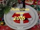 Новогодние рецепты 2016: как составить праздничное меню