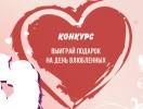 Выиграй подарок на День Святого Валентина: скретч-постер для влюбленных #100 ДЕЛ LOVE Edition