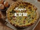 Как готовить киш: рецепт открытого пирога по-французски