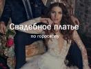 Свадебные платья для знаков Зодиака: фотографии