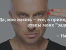 Дмитрий Нагиев откровенно рассказал о своей жизни: мегапопулярность и полный кризис