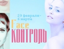 Face-контроль: Маша Ефросинина, Алла Костромичева, Виктория Боня