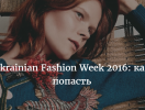 Ukrainian Fashion Week 2016/17 как попасть: как купить билеты на главное модное мероприятие страны