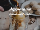 Рецепт аффогато: как приготовить самый популярный в мире кофейный десерт