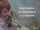 Куда пойти в Киеве на выходных: афиша на 2-3 апреля