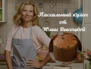Лучшие рецепты на Пасху: кулич с миндалем от Юлии Высоцкой