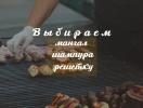 Как выбрать «железо» для пикника: мангал, шампуры и решетки для шашлыков
