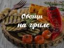 Рецепт для пикника: как приготовить овощи на гриле с домашним соусом