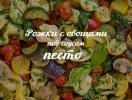 Рожки с овощами и соусом песто: идеальное блюдо для тех, кто хочет разнообразить свое меню