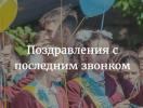 Последний звонок: лучшие поздравления для учителей и выпускников с окончанием учебного года в школе