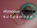 Эволюция вибратора: видео о том, как менялась популярная секс-игрушка со времен Клеопатры и до наших дней