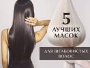 5 лучших рецептов масок для гладких и шелковистых волос