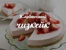 Творожный торт с клубникой: готовим без выпечки легкий чизкейк