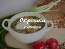 Самое время готовить окрошку на квасе: рецепт для жаркого летнего дня