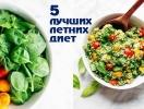 Пять диет, которые стоит попробовать этим летом