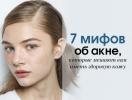 7 мифов об акне, которые мешают вам иметь здоровую кожу