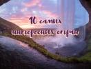 Вдохновение: 10 самых уникальных стран мира